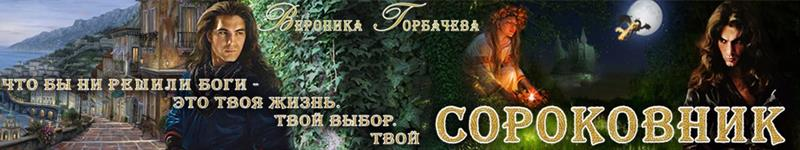 Вероника Горбачева
