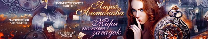 Нефелим (Антонова Лидия)