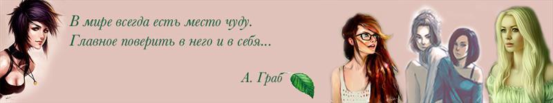 Анна Граб