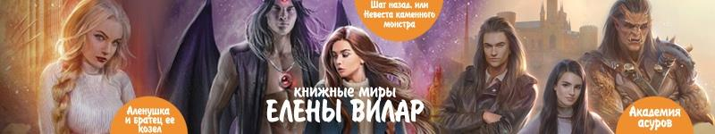 Вилар Елена / Vedma23
