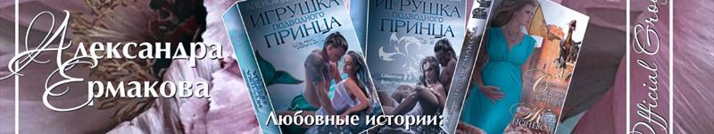 Ермакова Александра