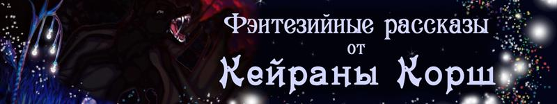Кейрана Корш
