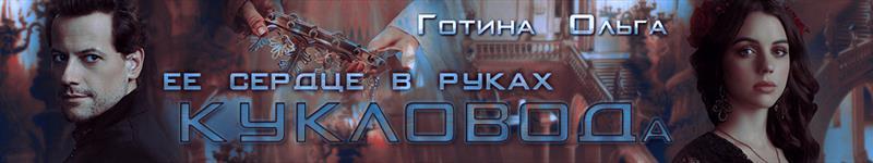 Готина Ольга / Стейси Сью