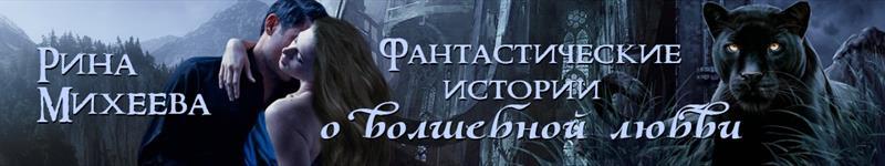 Рина Михеева