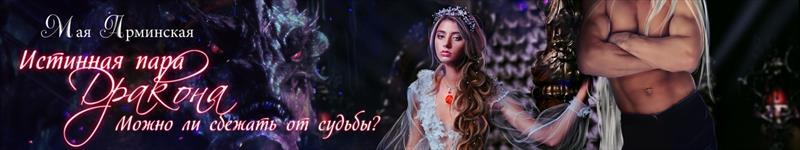 Мая Арминская