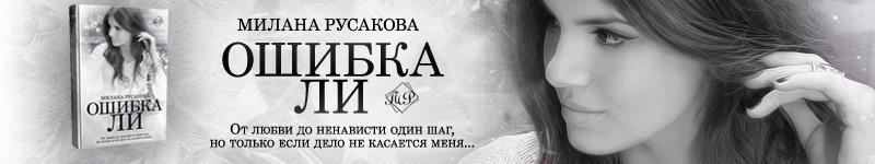 Русакова Милана