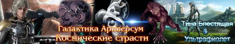 Тина Блестящая&Ультрафиолет