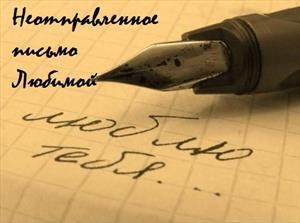 Неотправленное письмо Любимой