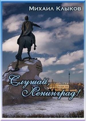 Слушай, Ленинград!