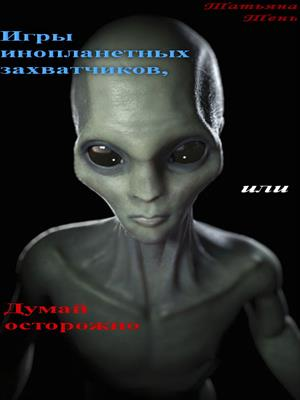 Игры инопланетных захватчиков, или Думай осторожно