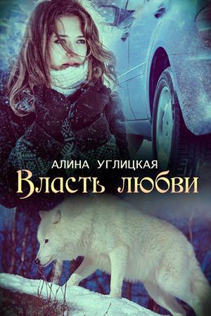 Власть любви (Волки Малгожаты-3)