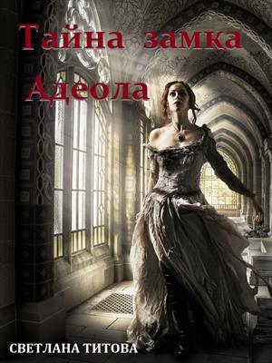 Тайна замка Адеола