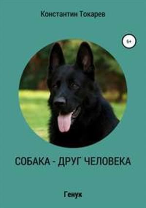 Собака - друг человека. Генук.