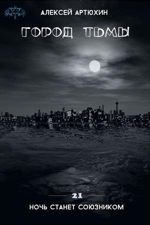 Город Тьмы