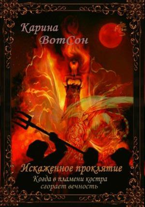 Искаженное проклятие 1: Когда в пламени костра сгорает вечность