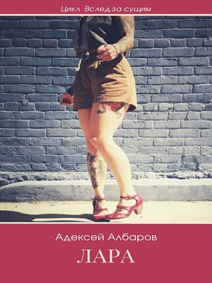 Межинские Книга 1. Лара