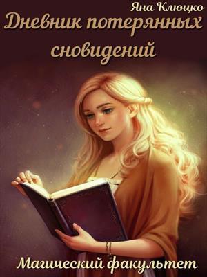 Дневник потерянных сновидений: Магический факультет. 2 часть