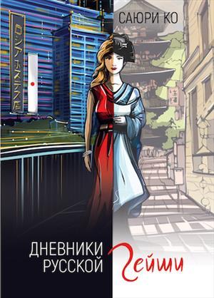 Я хостес, или дневники русской гейши