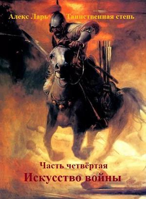 Таинственная степь  Четвёртая часть  Искусство войны