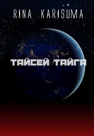 Тайсей Тайга