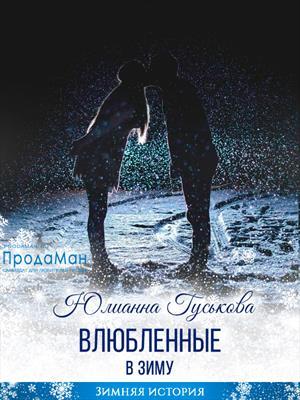Влюбленные в зиму