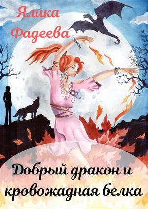 Добрый дракон и кровожадная белка Прода от 26.04