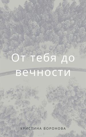 От тебя до вечности