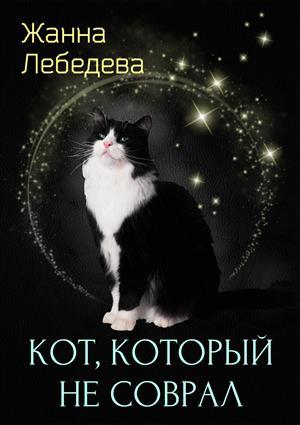 Кот, который не соврал