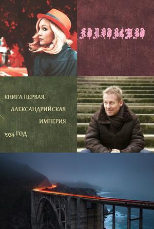 Колдовство. Книга первая