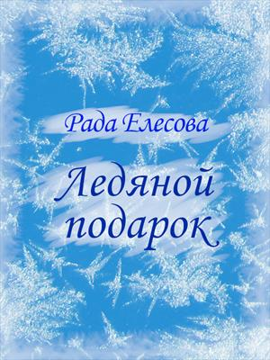 Ледяной подарок