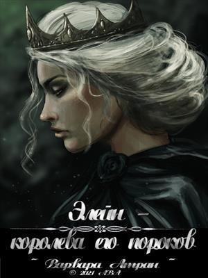 Элейн - королева его пороков