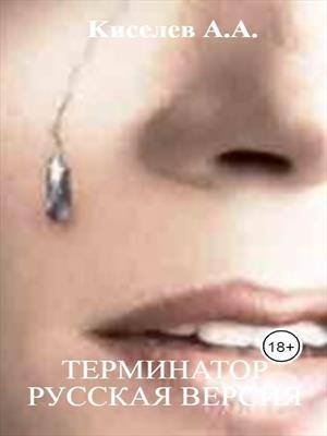 """""""ТЕРМИНАТОР"""".Фантастический  роман.Русская  версия.Часть III."""