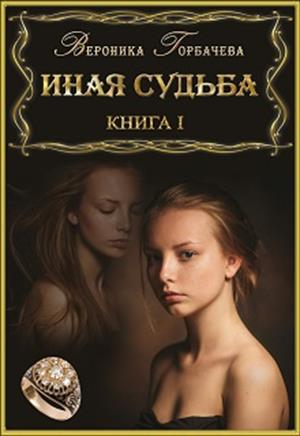 Иная судьба Книга 1
