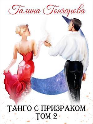 Танго с призраком. Том 2