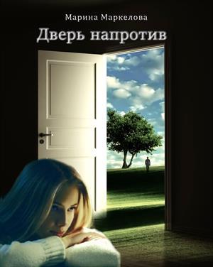 Дверь напротив