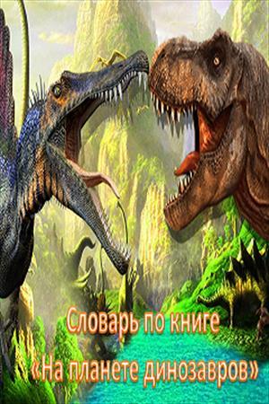 """Глоссарий по книге """"На планете динозавров"""""""