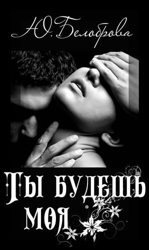 Ты будешь моя