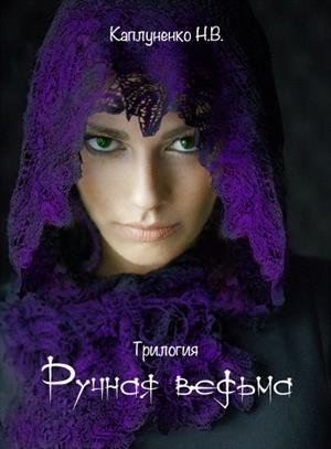 Ручная ведьма. Трилогия