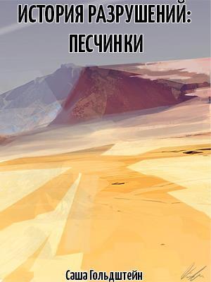 История Разрушений: Песчинки