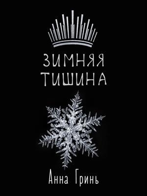 Зимняя тишина (можно читать здесь или скачать на ПМ)