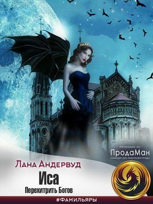 Ведьма для фамильяра