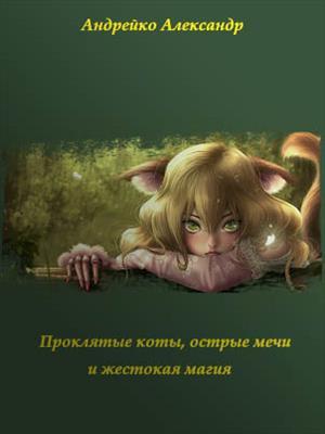 Проклятые коты, острые мечи и жестокая магия