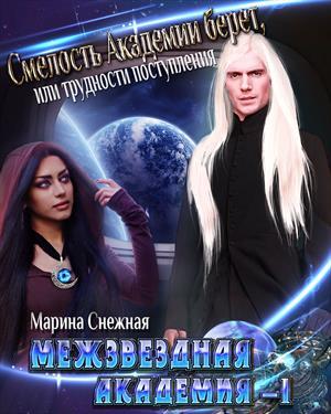 Межзвездная Академия-1