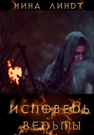 Исповедь Ведьмы