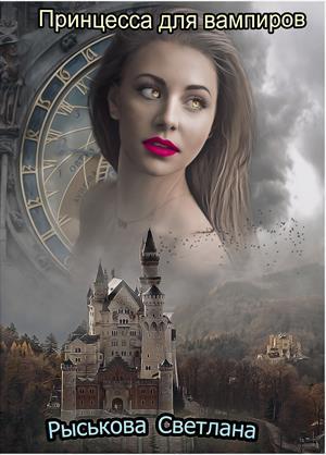 Принцесса для вампиров