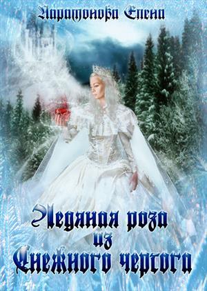 Ледяная роза из Снежного чертога