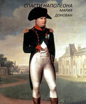 Мария Донован. Спасти Наполеона