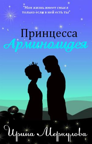 Принцесса Арминолидея