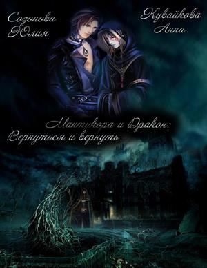 Мантикора и Дракон. Вернуться и вернуть