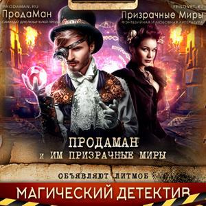 Магический детектив